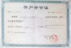 各种认证书